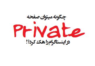 آیا میتوان صفحه خصوصی در اینستاگرام هک کرد