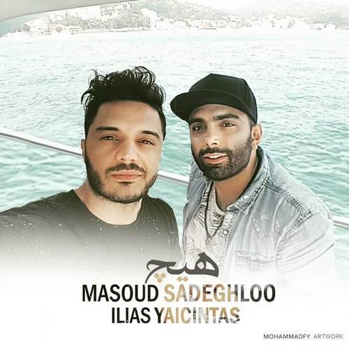 دانلود آهنگ جدید مسعود صادقلو و الیاس یالچینتاش به نام هیچ