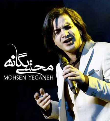 دانلود آهنگ نباشی کل این دنیا واسم قد یه تابوته محسن یگانه