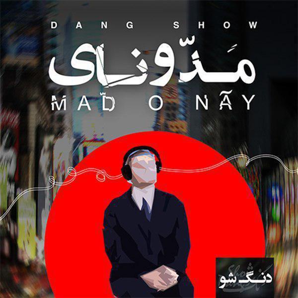 دانلود آلبوم جدید دنگ شو به نام مد و نای