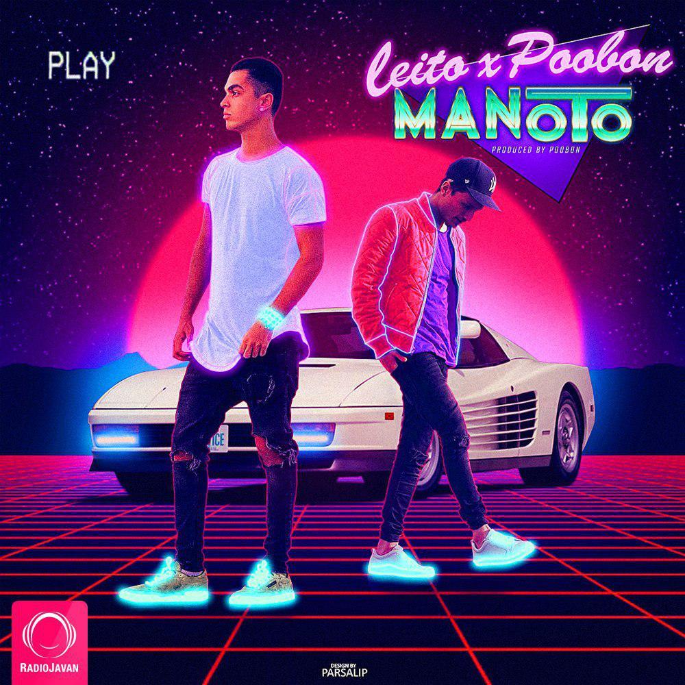 دانلود آهنگ جدید بهزاد لیتو به نام منوتو