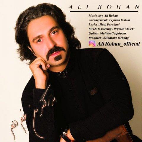 دانلود آهنگ جدید علی روحان به نام بزرگترین غم دلم