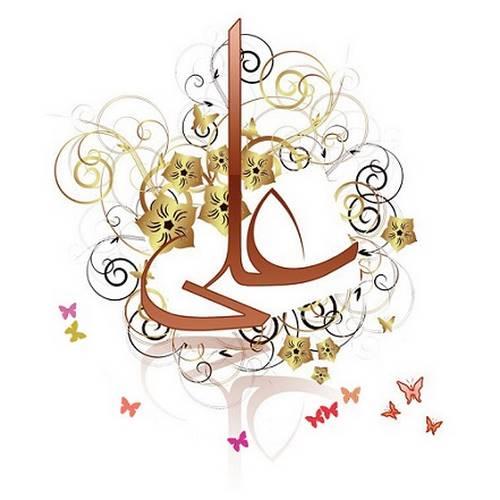 دانلود آهنگ و مولودی شاد ویژه عید غدیر