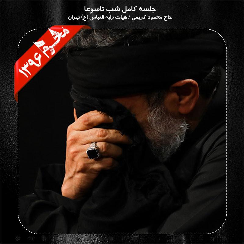 دانلود مداحی محمود کریمی شب تاسوعا