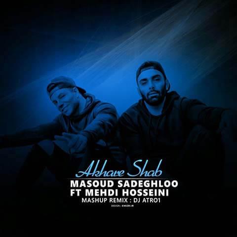 دانلود آهنگ جدید مسعود صادقلو به نام آخر شب