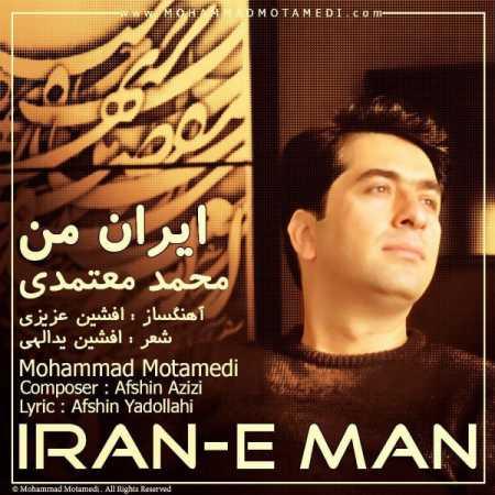 دانلود آهنگ محمد معتمدی به نام ایران من