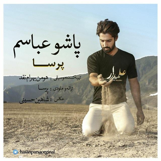 دانلود آهنگ جدید پرسا به نام پاشو عباسم