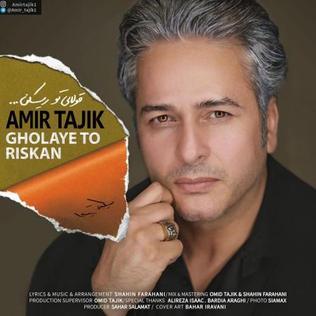 دانلود آهنگ جدید امیر تاجیک به نام قولای تو ریسکن