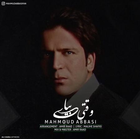 دانلود آهنگ جدید محمود عباسی به نام وقتی بیای