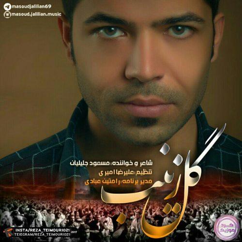 دانلود آهنگ جدید مسعود جلیلیان به نام گل زینب