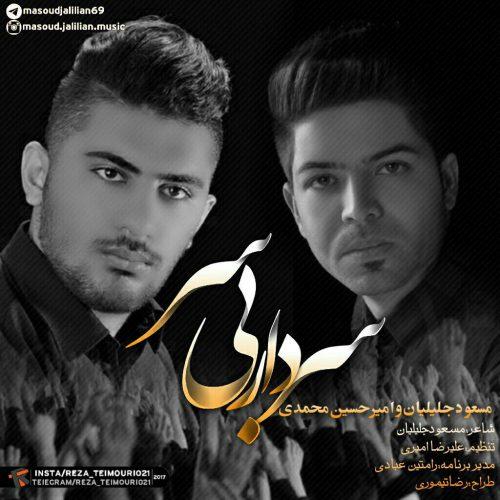 دانلود آهنگ جدید مسعود جلیلیان به نام سردار بی سر