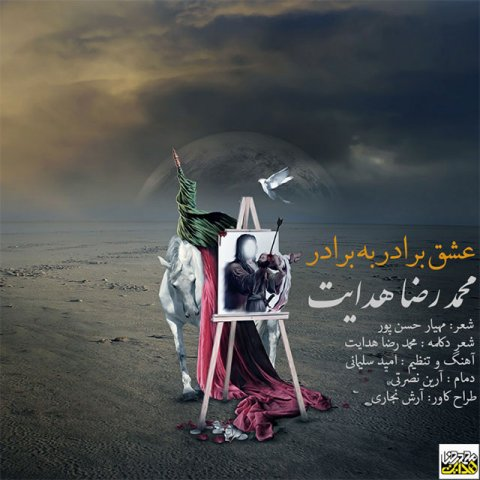 دانلود آهنگ جدید محمدرضا هدایت به نام عشق برادر به برادر