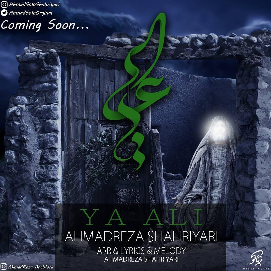 دانلود آهنگ جدید احمد سولو به نام یا علی