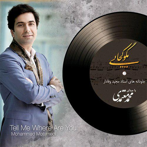 دانلود آلبوم جدید محمد معتمدی به نام بگو کجایی