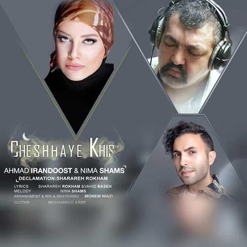 دانلود آهنگ جدید احمد ایراندوست به نام چشمای خیس