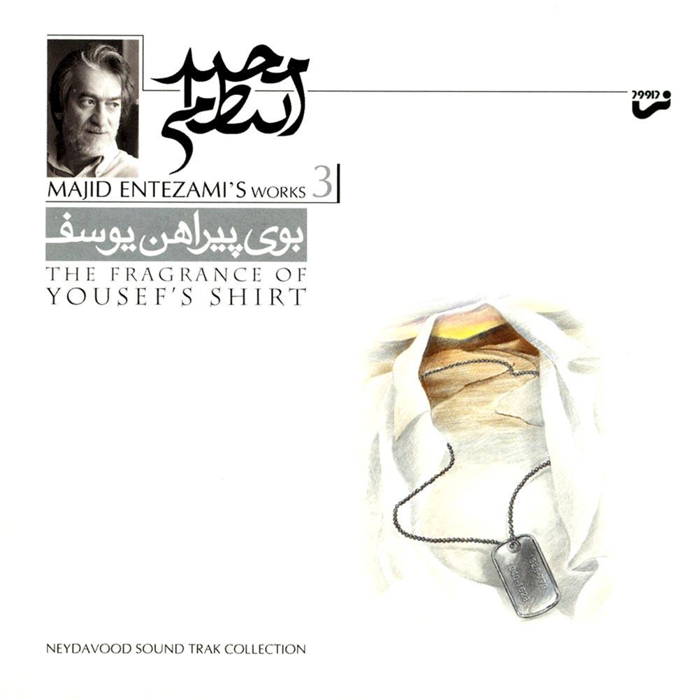 دانلود آلبوم مجید انتظامی به نام بوی پیراهن یوسف