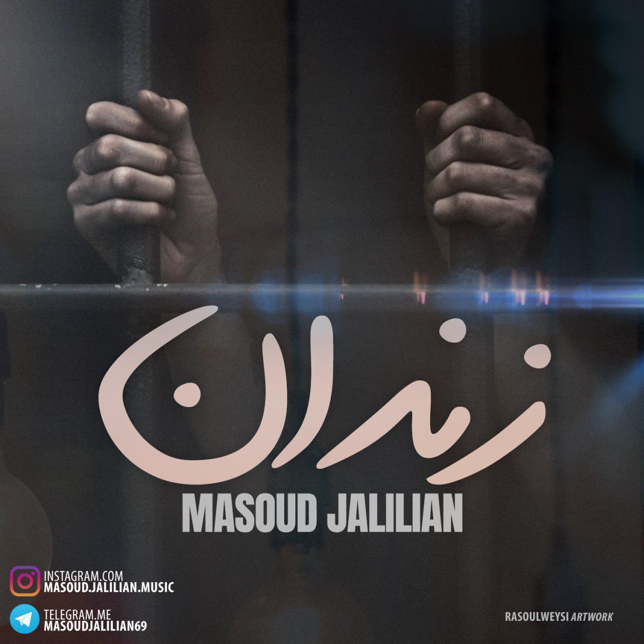 آهنگ مسعود جلیلیان زندان