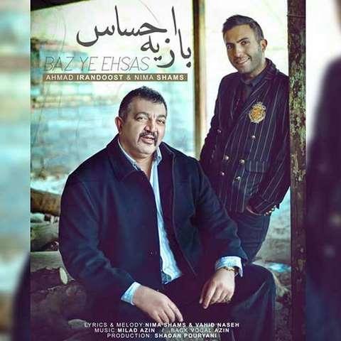 دانلود آهنگ جدید احمد ایراندوست به نام باز یه احساس