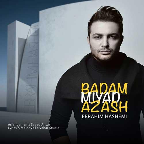 دانلود آهنگ جدید ابراهیم هاشمی به نام بدم میاد ازش