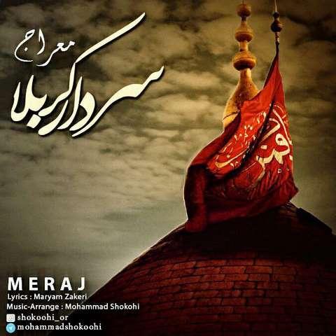 دانلود آهنگ جدید معراج به نام سردار کربلا