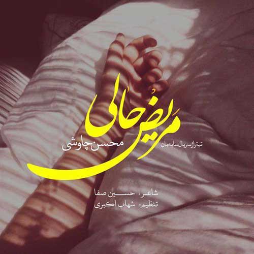 دانلود آهنگ جدید محسن چاوشی به نام مریض حالی + متن آهنگ