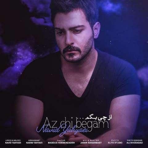 دانلود آهنگ جدید نوید یحیایی به نام از چی بگم