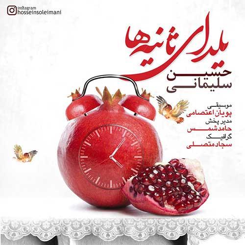 دانلود آهنگ جدید حسین سلیمانی به نام یلدای ثانیه ها + متن آهنگ