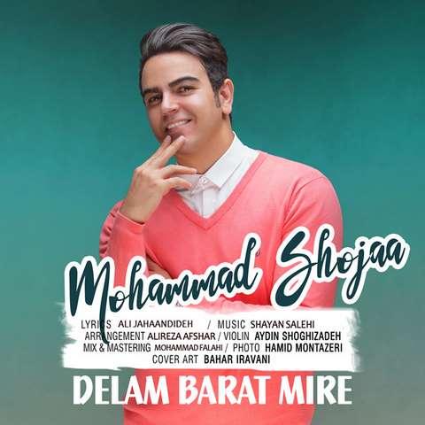 دانلود آهنگ جدید محمد شجاع به نام دلم برات میره