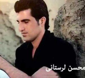 دانلود آهنگ جدید محسن لرستانی به نام مونس دردم