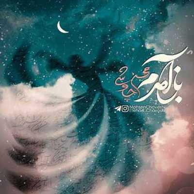 دانلود آهنگ شاد جدید محسن چاوشی به نام باز آمدم