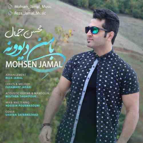 دانلود آهنگ جدید محسن جمال به نام با من دیوونه