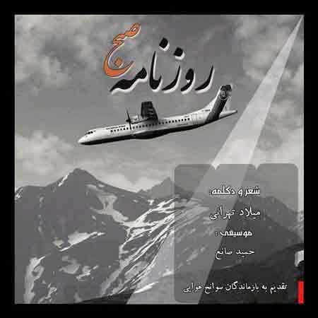 دانلود آهنگ جدید میلاد تهرانی به نام روزنامه صبح