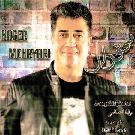 دانلود آهنگ جدید ناصر مهریاری به نام بی قرار