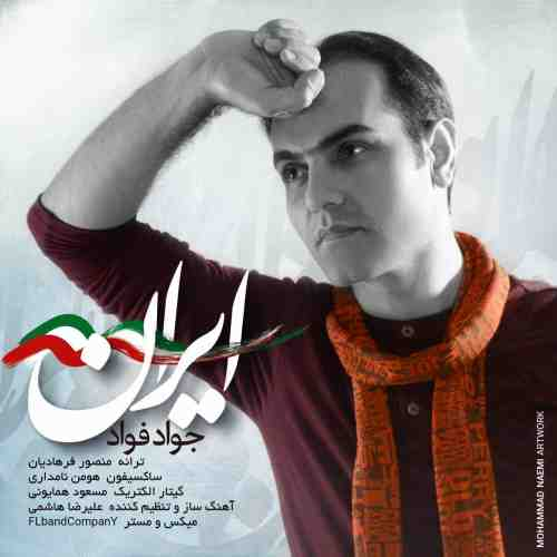 دانلود آهنگ جدید جواد فواد به نام ایران
