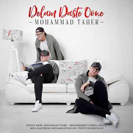 دانلود آهنگ جدید محمد طاهر به نام دلم دست اونه