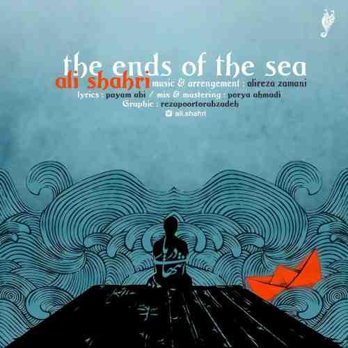 دانلود آهنگ جدید علی شهری به نام انتهای دریا