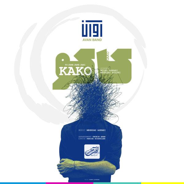 دانلود آهنگ جدید آوان باند به نام کاکو