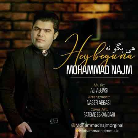 دانلود آهنگ جدید محمد نجم به نام هی بگو نه