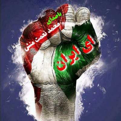 دانلود آهنگ محمد نعمت منش به نام ای ایران