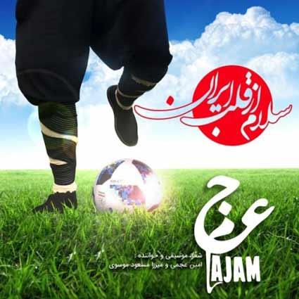 دانلود آهنگ جدید عجم بند به نام سلام از قلب ایران