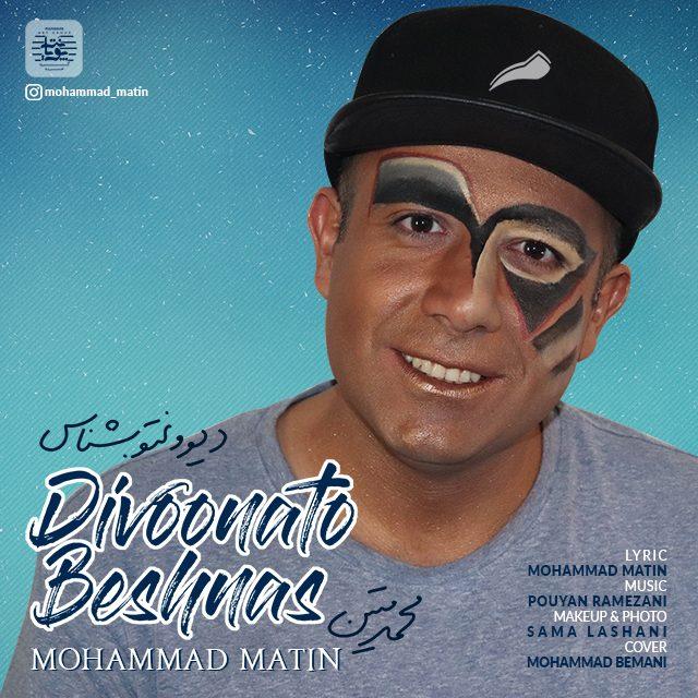 دانلود آهنگ محمد متین به نام دیوونتو بشناس