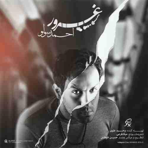 دانلود آهنگ احمد سلو به نام غرور