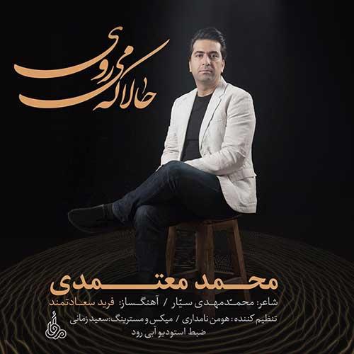 دانلود آهنگ حالا که میروی از محمد معتمدی