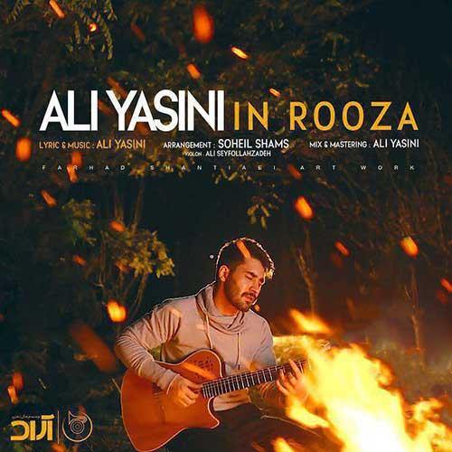 دانلود آهنگ این روزا از علی یاسینی
