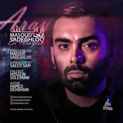 دانلود آهنگ جدید مسعود صادقلو به نام بی آرایش