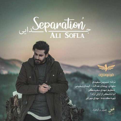 دانلود آهنگ جدایی از علی سفلی