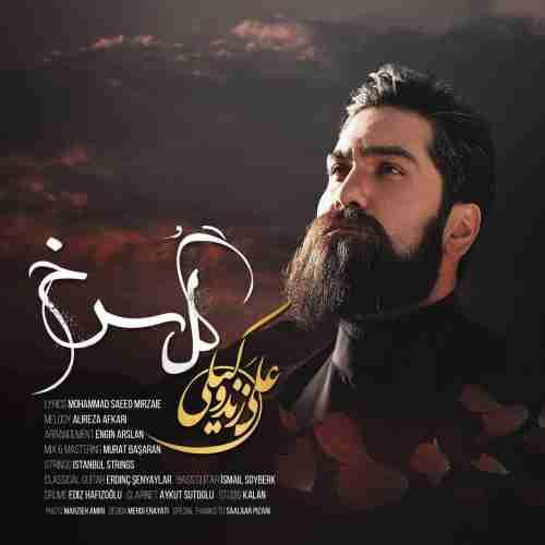 دانلود آهنگ جدید گل سرخ از علی زند وکیلی