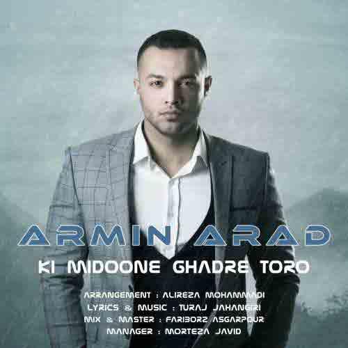 دانلود آهنگ کی میدونه قدر تورو از آرمین آراد