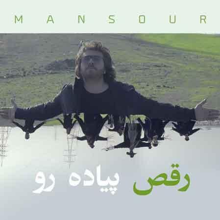دانلود آهنگ رقص پیاده رو از منصور