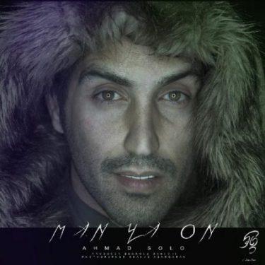 دانلود آهنگ جدید من یا اون از احمد سلو